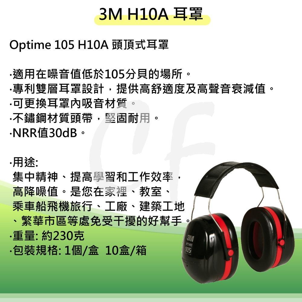 3M H10A 耳罩