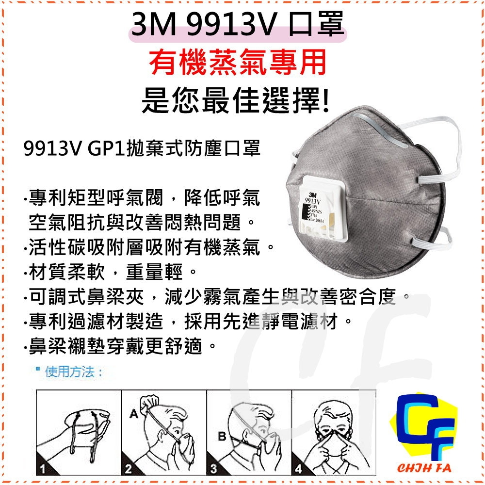 3M 9913V 口罩