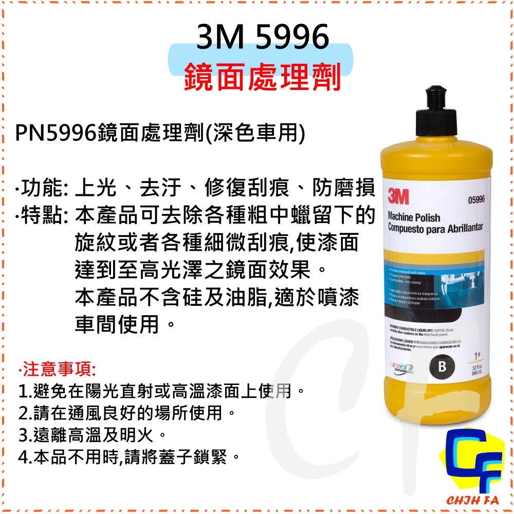 3M 5996 鏡面處理劑