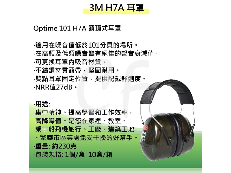 3M 耳塞 H7A H9A H10A 1100 1110 1270 1271