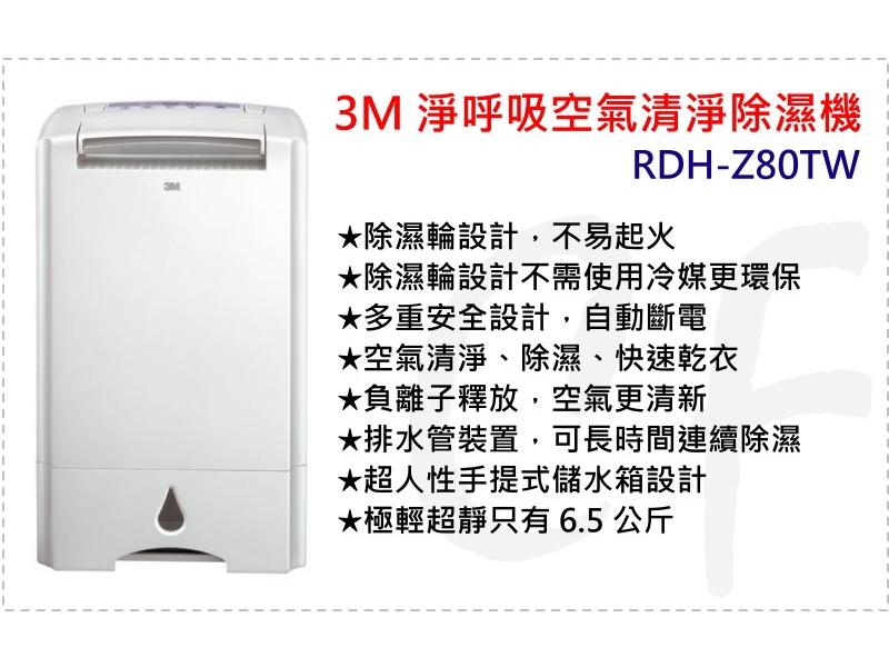 3M 除濕機、空氣清淨機、淨呼吸系列產品