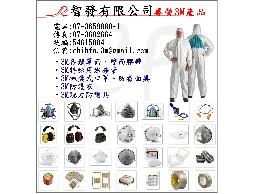 ◎ 智發有限公司 ◎ 《專營3M產品》防毒面具、濾毒罐、口罩、防護衣、膠帶、耳塞、耳罩