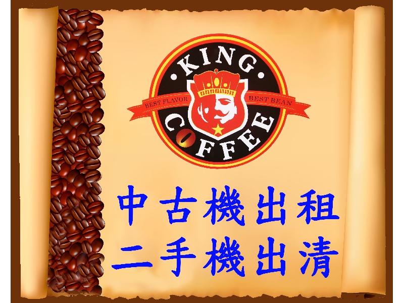 【中古二手機】飛利浦喜客,HD8838全自動咖啡機,可製作拿鐵咖啡