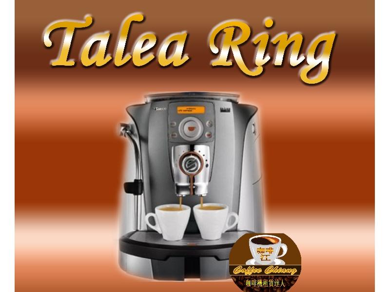 【咖啡江 咖啡機租賃達人】Saeco Talea Ring,每月1995附3磅咖啡豆不綁約