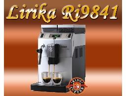 【金咖啡、咖啡機租賃】Lirika RI9841大容量全自動咖啡機,另可加購自動奶泡器