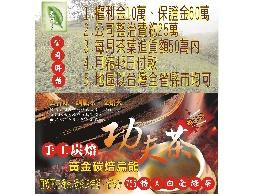 天野茶業食品聯招分公司
