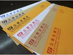 企業信封印刷/回郵信封/公家信封/黃牛皮/赤牛皮/白牛皮/金黃牛皮