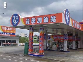 員彰加油站企業有限公司