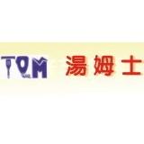 湯姆士通訊科技工程行