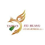 台灣飛凰國際開發有限公司