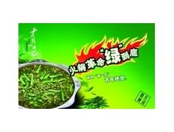 重慶德莊特製青一色養生麻辣火鍋<全素者可食>
