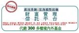 容海國際證券投資顧問股份有限公司