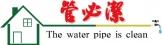 水量變小,忽冷忽熱,水質變黃,水管清洗機,清洗水管機,水管清洗,清洗水管