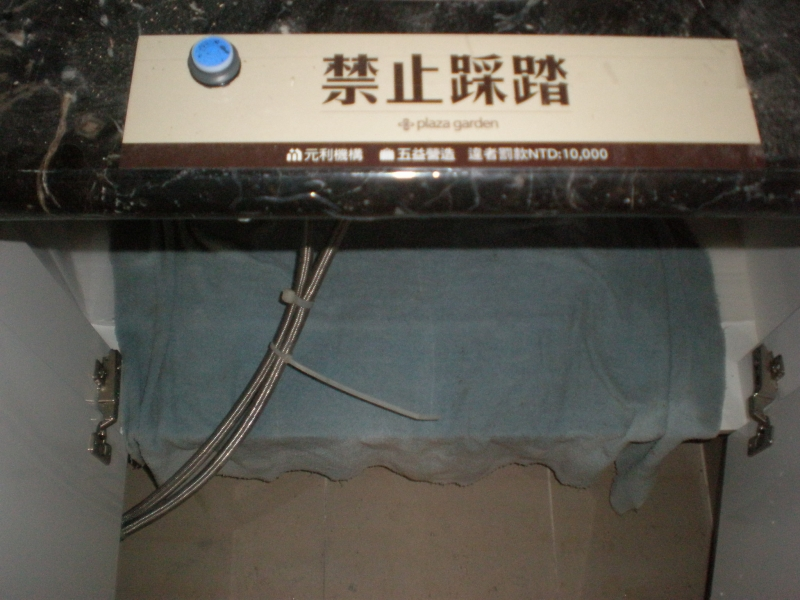 元利建設和平世紀清洗室內水管實例工程圖片