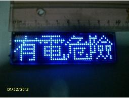 耶穌愛你 LED胸牌 程式設計 電路設計 RS485訊息人機 PLC (I/O點)空接點