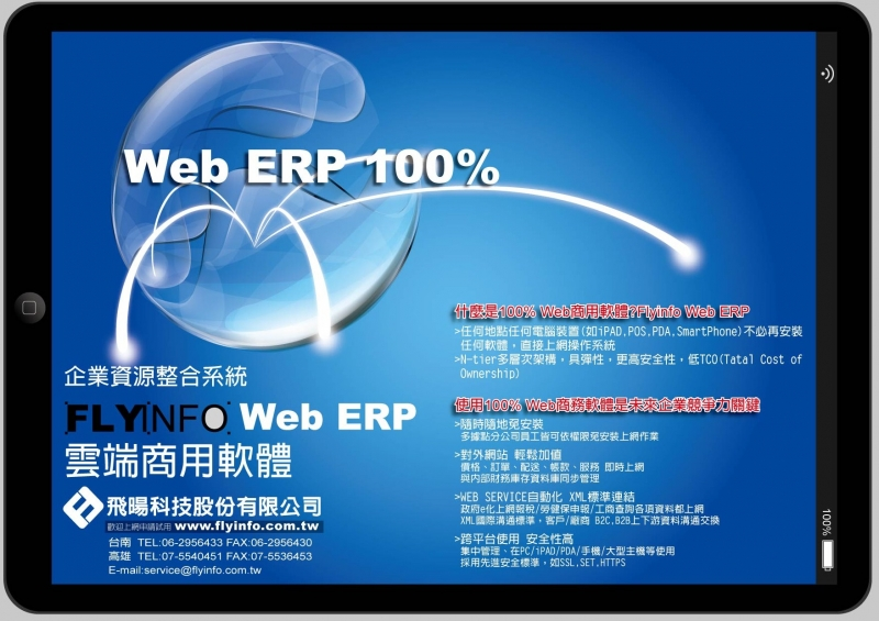 ERP DM