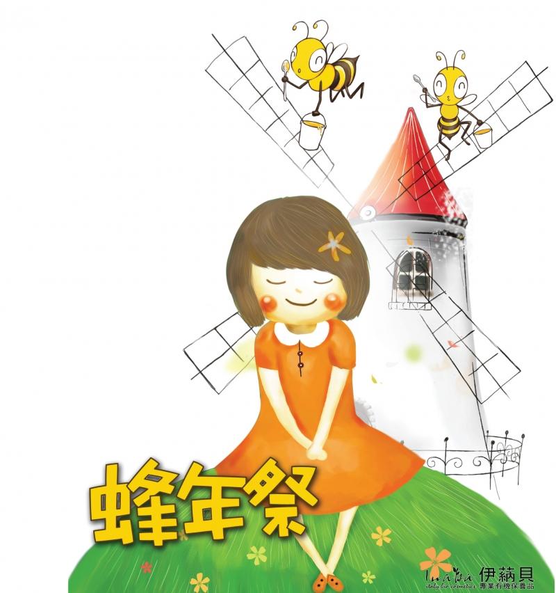 伊蒳貝蜂年祭
