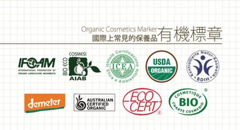 有機保養品上該有的國際標章