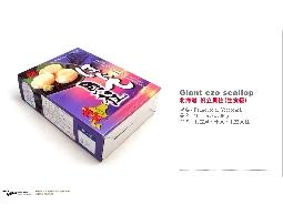【水汕海物】北海道雄武 帆立貝柱(干貝)(4S)(生食)。