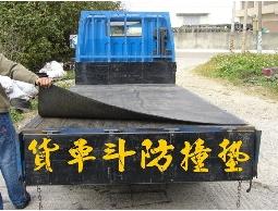 貨車墊.車斗墊.貨櫃車膠板.橡膠防撞墊.頂車機耐油墊.美墊