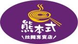 熊本式拉麵專賣店