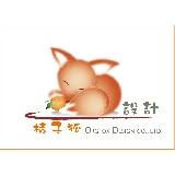 桔子狐設計有限公司