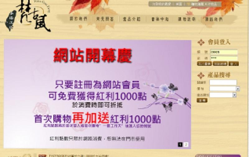 梵古風官方購物網站