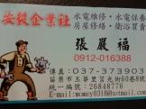 安毅企業社~水電工程