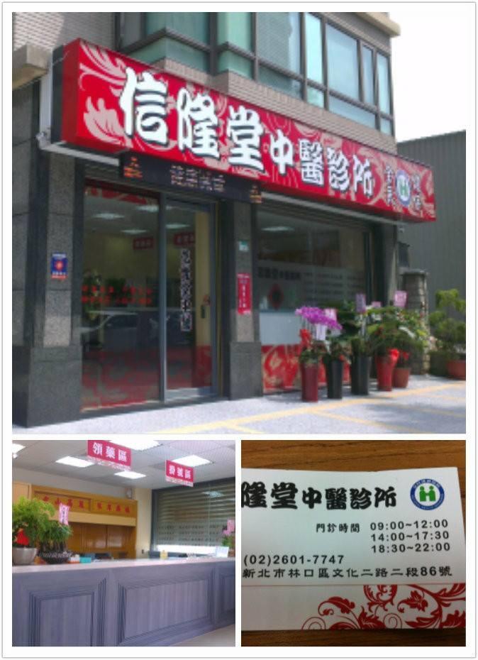 信隆堂中醫診所