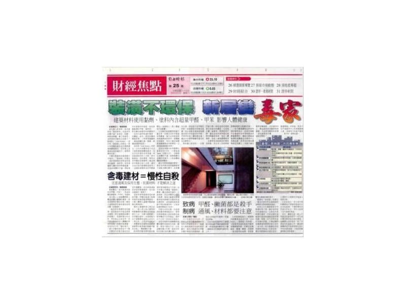 光觸媒工程:有效分解甲醛 / TVOC有害氣體 / 防霉 / 抗菌 / 防污 / 除臭