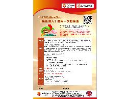 【日盛期貨】1/23免費理財公益講座:操盤達人萬無一失投資術