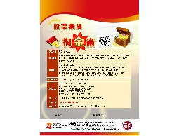 【日盛期貨免費講座】3/5(二)股票期貨掏金術
