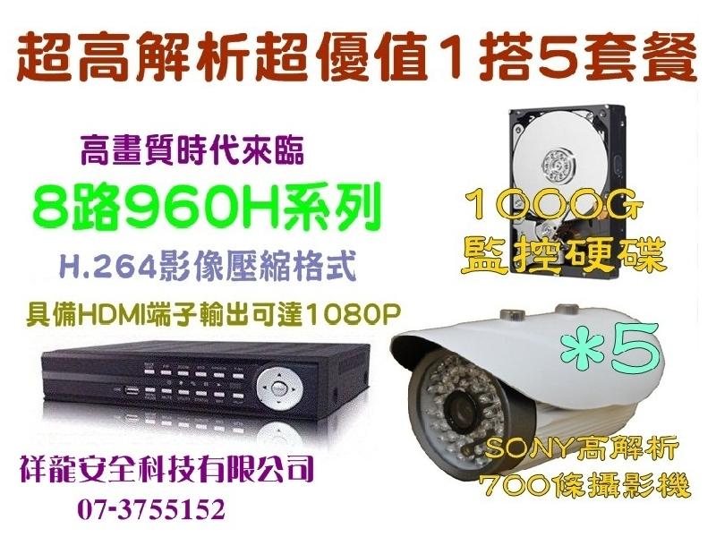 超高解析套餐-8路主機*1+SONY 700條攝影機*5+1000G硬碟