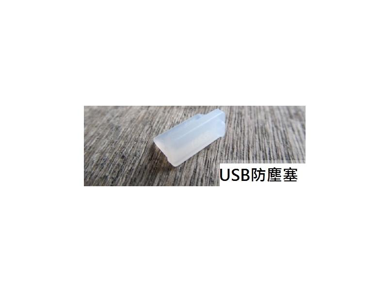 監控主機.桌上型電腦,USB防塵塞~~透明白色款-防止氧化.灰塵堆積.超實用USB防塵塞