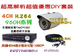 DIY超高解析套餐-4路主機+SONY 700條攝影機*2+懶人線20米*2