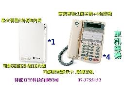 東訊總機DX/SD 616A 主機*1 DX/SD-7506D*4