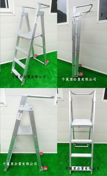 工作梯、工程專用A字梯