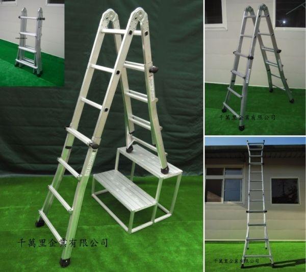 伸縮折梯(可調式)、可調梯、萬用梯