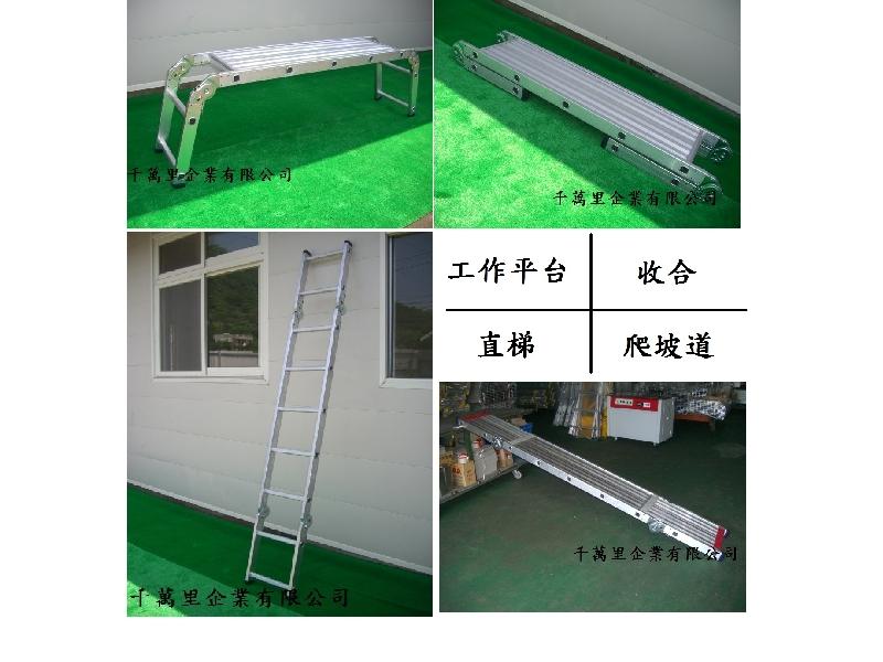 工作平台梯(多功能)、平台梯、無塵室平台梯、無塵室踏台--鋁梯