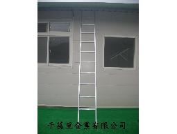 直梯、單梯、單面梯--鋁梯