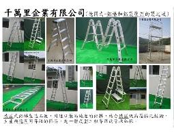 碼頭梯、岸梯、船舶梯、船舷梯、登船梯、船舷用梯--鋁梯