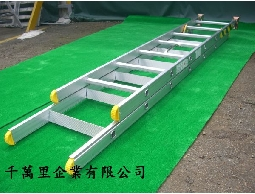 伸縮梯(寬踏板)、寬踏板拉梯--鋁梯