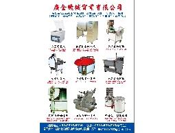 食品機械-各種食品加工機械設備、整廠設計、中央廚房、油炸系列、肉品蔬菜魚類加工
