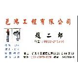 邑鴻工程有限公司