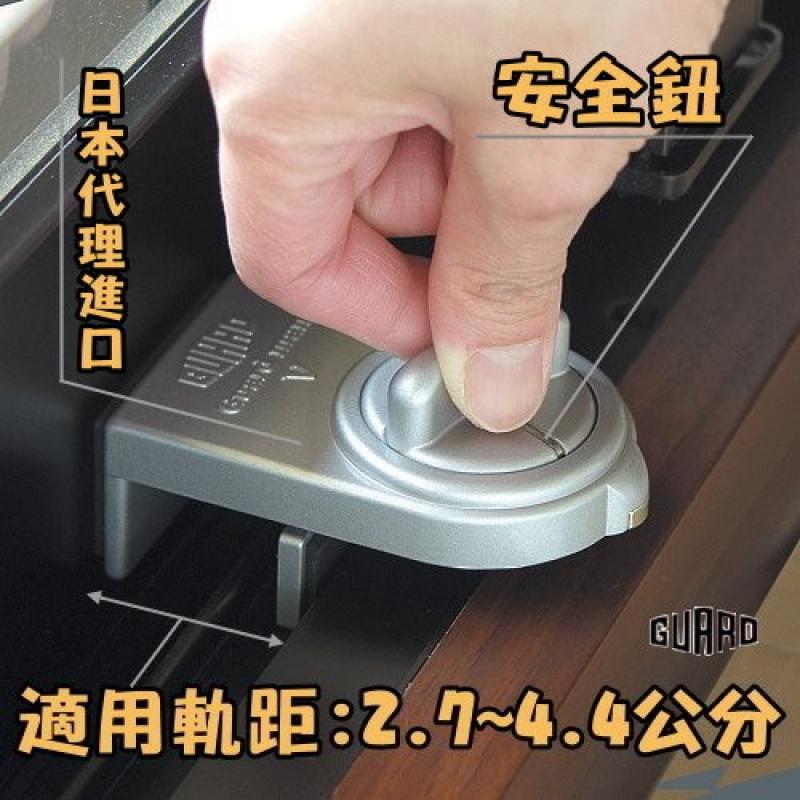 日本進口安全鎖防盜鎖