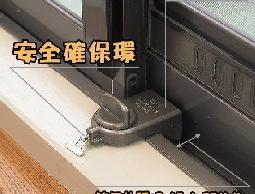 [日本進口]鋁門窗兒童安全鎖防墜鎖防盜鎖-確保環型(小)