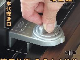 [日本進口]鋁門窗兒童安全鎖防墜鎖防盜鎖-安全鈕型(小)