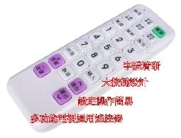 多功能通用電視遙控器*適用於一般電視.電漿電視.液晶電視