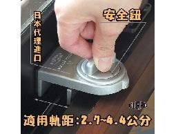 [日本進口]鋁門窗兒童安全鎖防墜鎖防盜鎖防盜器-安全鈕型(小