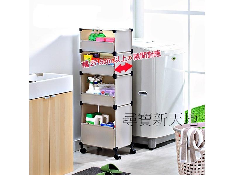 A46魔術組合式-27.5cm四層隙間收納架置物架1入.居家廚房衛浴電冰箱洗衣機旁